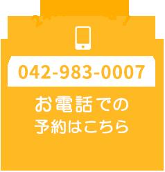 24時間対応! お電話でのご予約 042-983-0007