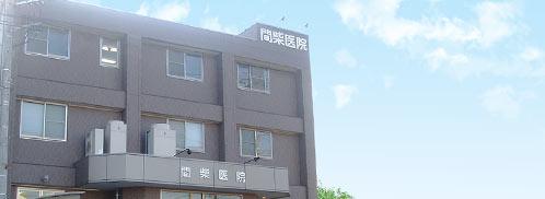 医療法人新正会 間柴医院 Mashiba Clinic.